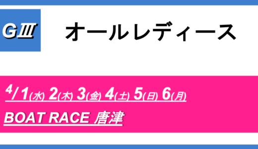 【唐津】G3オールレディース(最終目)競艇予想