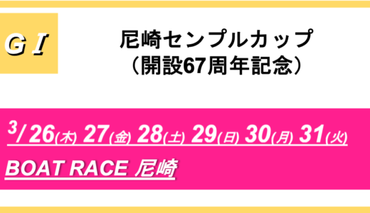 【尼崎】G1尼崎センプルカップ(開設67周年記念)(最終目) 競艇予想