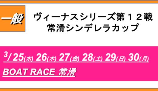 【常滑】一般ヴィーナスシリーズ第12戦常滑シンデレラカップ(最終目) 競艇予想