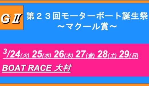 【大村】G2第23回モーターボート誕生祭〜マクール賞〜(4日目) 競艇予想