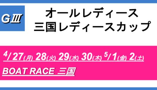 【三国】G3オールレディース三国レディースカップ(3日目)競艇予想