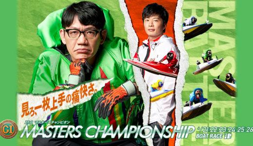 【津】G1第21回マスターズチャンピオン(2日目)競艇予想