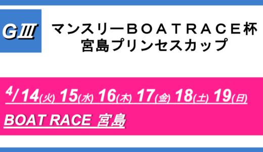 【宮島】G3マンスリーBOATRACE杯宮島プリンセスカップ(最終日)競艇予想