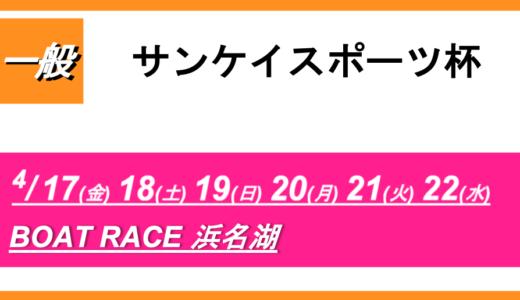 【浜名湖】一般サンケイスポーツ杯(3日目)競艇予想