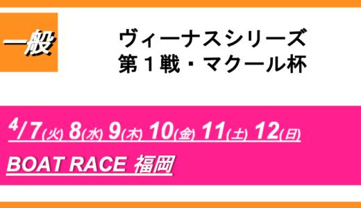 【福岡】ヴィーナスシリーズ第1戦・マクール杯(初日)競艇予想