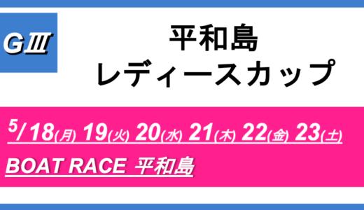【平和島】G3平和島レディースカップ(最終目) 競艇予想