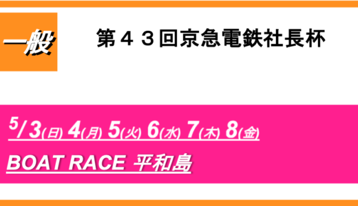 【平和島】一般第43回京急電鉄社長杯(5日目) 競艇予想