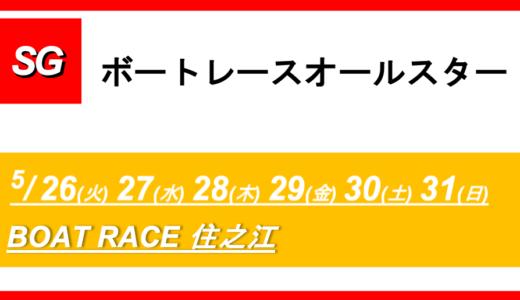 【住之江】SG第47回ボートレースオールスター(5日目) 競艇予想