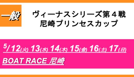 【尼崎】一般ヴィーナスシリーズ第4戦 尼崎プリンセスカップ(5日目) 競艇予想
