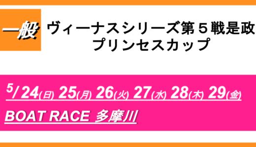 【多摩川】一般ヴィーナスシリーズ第5戦是政プリンセスカップ(2日目) 競艇予想