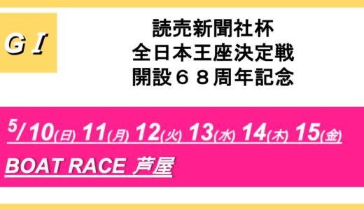 【芦屋】G1読売新聞社杯 全日本王座決定戦 開設68周年記念(3日目) 競艇予想