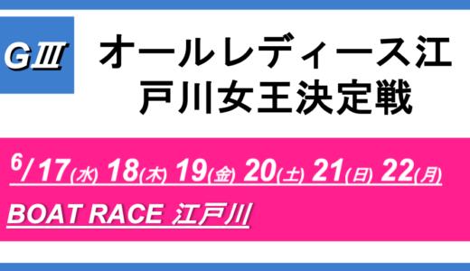 【江戸川】G3オールレディース江戸川女王決定戦 KIRINCUP(最終目) 競艇予想