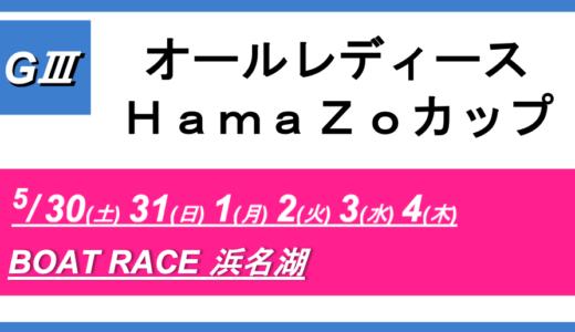 【浜名湖】G3オールレディースHamaZoカップ(5日目) 競艇予想