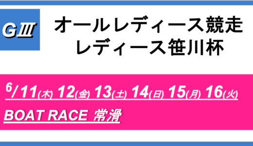 【常滑】G3オールレディース競走レディース笹川杯(3日目) 競艇予想