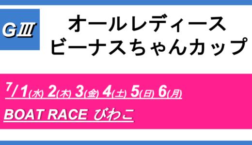 【びわこ】G3オールレディース ビーナスちゃんカップ(最終日) 競艇予想
