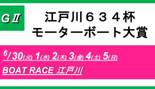 【江戸川】G2江戸川634杯モーターボート大賞(初日) 競艇予想