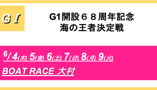 【大村】G1開設68周年記念 海の王者決定戦(最終目) 競艇予想