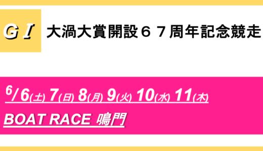 【鳴門】G1大渦大賞開設67周年記念競走(5日目) 競艇予想
