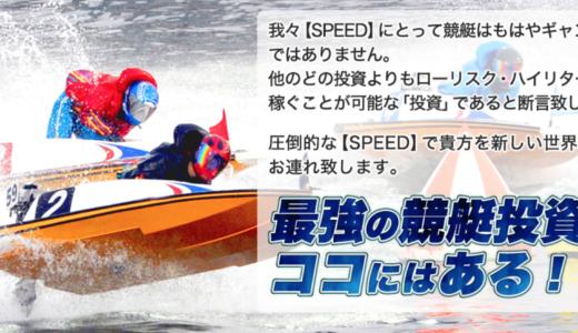 スピード(SPEED)は当たる?口コミ評価&徹底検証!