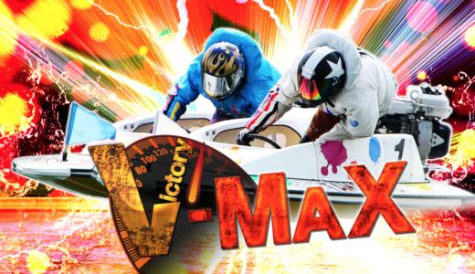 競艇革命V-MAXは当たる?口コミ評価&徹底検証!