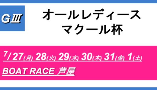 【芦屋】G3オールレディース マクール杯(5日目) 競艇予想