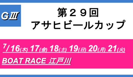 【江戸川】G3第29回アサヒビールカップ(5日目) 競艇予想