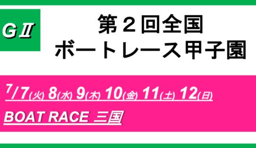 【三国】G2第2回全国ボートレース甲子園(4日目) 競艇予想