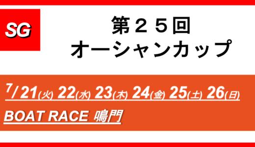 【鳴門】SG第25回オーシャンカップ(5日目) 競艇予想