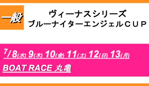 【丸亀】一般ヴィーナスシリーズ ブルーナイターエンジェルCUP(最終日) 競艇予想