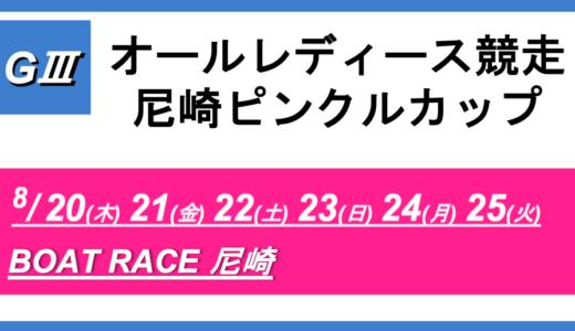 【尼崎】オールレディース競走 尼崎ピンクルカップ(4日目) 競艇予想