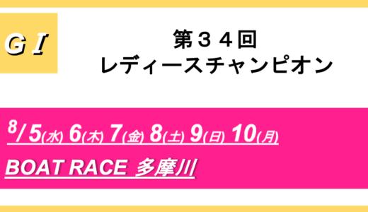 【多摩川】第34回レディースチャンピオン(5日目) 競艇予想