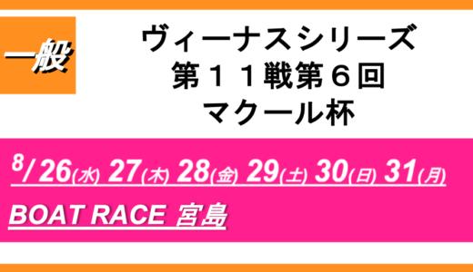 【宮島】ヴィーナスシリーズ第11戦第6回マクール杯(最終日) 競艇予想