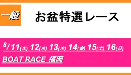 【福岡】一般お盆特選レース(3日目) 競艇予想