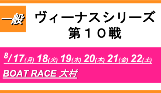 【大村】ヴィーナスシリーズ第10戦(5日目) 競艇予想