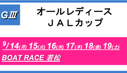 【若松】オールレディースJALカップ(3日目) 競艇予想