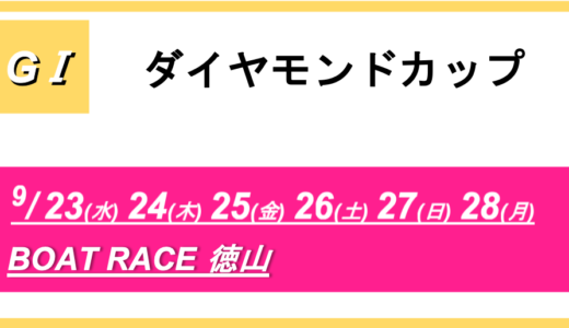 【徳山】G1ダイヤモンドカップ(2日目) 競艇予想