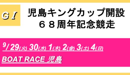 【児島】G1児島キングカップ開設68周年記念競走(初日) 競艇予想