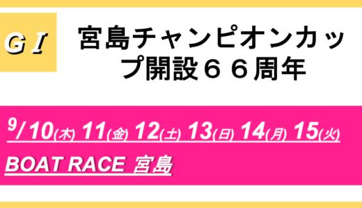 【宮島】G1宮島チャンピオンカップ開設66周年(3日目) 競艇予想