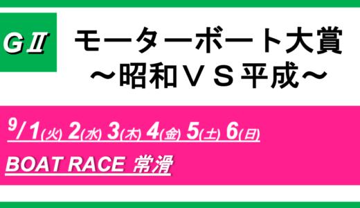 【常滑】G2モーターボート大賞〜昭和VS平成〜(最終日) 競艇予想