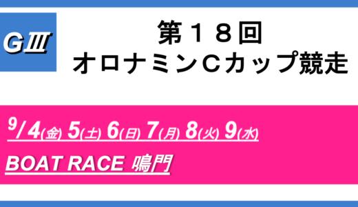 【鳴門】G3第18回オロナミンCカップ競走(最終日) 競艇予想