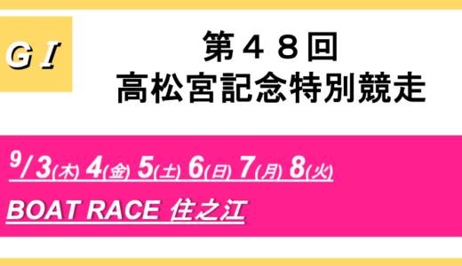 【住之江】G1第48回高松宮記念特別競走(最終日) 競艇予想